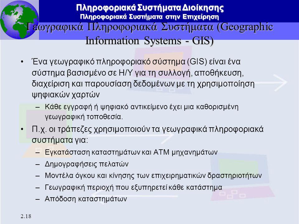 Πληροφοριακά Συστήματα Διοίκησης Πληροφοριακά Συστήματα στην Επιχείρηση 2.18 Γεωγραφικά Πληροφοριακά Συστήματα (Geographic Information Systems - GIS)
