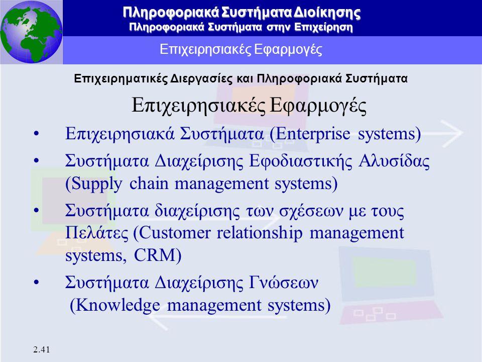 Πληροφοριακά Συστήματα Διοίκησης Πληροφοριακά Συστήματα στην Επιχείρηση 2.41 Επιχειρησιακές Εφαρμογές Επιχειρησιακά Συστήματα (Enterprise systems) Συσ
