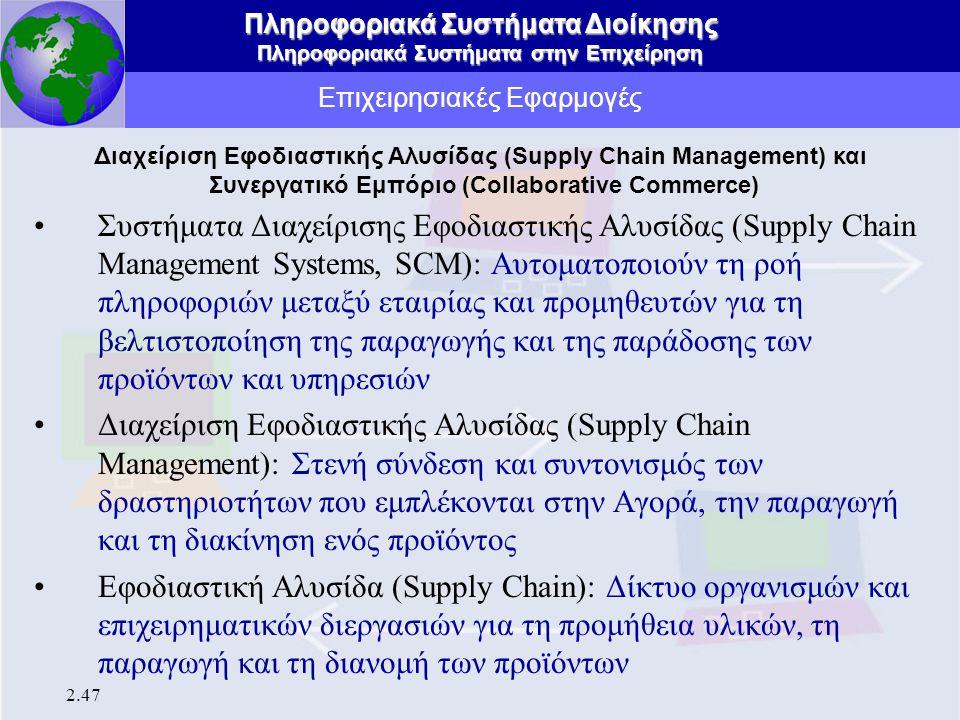 Πληροφοριακά Συστήματα Διοίκησης Πληροφοριακά Συστήματα στην Επιχείρηση 2.47 Επιχειρησιακές Εφαρμογές Συστήματα Διαχείρισης Εφοδιαστικής Αλυσίδας (Sup