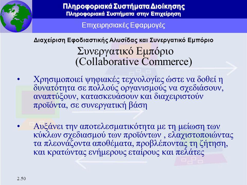 Πληροφοριακά Συστήματα Διοίκησης Πληροφοριακά Συστήματα στην Επιχείρηση 2.50 Επιχειρησιακές Εφαρμογές Συνεργατικό Εμπόριο (Collaborative Commerce) Χρη