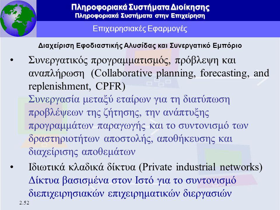 Πληροφοριακά Συστήματα Διοίκησης Πληροφοριακά Συστήματα στην Επιχείρηση 2.52 Επιχειρησιακές Εφαρμογές Συνεργατικός προγραμματισμός, πρόβλεψη και αναπλ