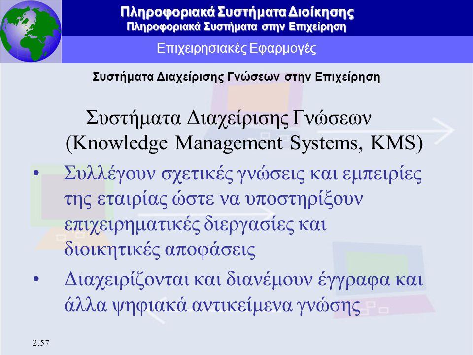 Πληροφοριακά Συστήματα Διοίκησης Πληροφοριακά Συστήματα στην Επιχείρηση 2.57 Επιχειρησιακές Εφαρμογές Συστήματα Διαχείρισης Γνώσεων (Knowledge Managem