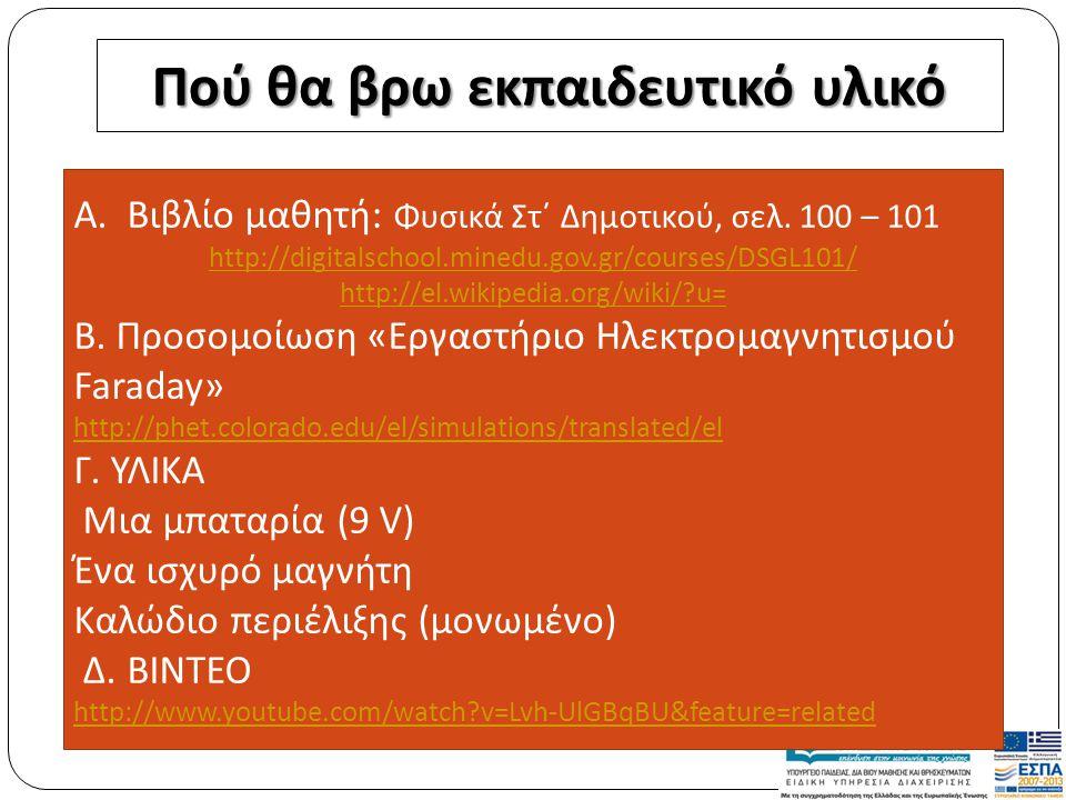 Πού θα βρω εκπαιδευτικό υλικό Α. Βιβλίο μαθητή : Φυσικά Στ΄ Δημοτικού, σελ. 100 – 101 http://digitalschool.minedu.gov.gr/courses/DSGL101/ http://el.wi