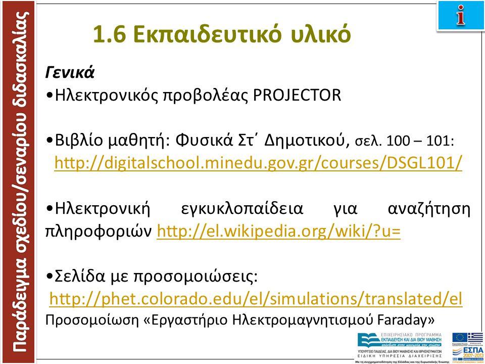 Γενικά Ηλεκτρονικός προβολέας PROJECTOR Βιβλίο μαθητή: Φυσικά Στ΄ Δημοτικού, σελ. 100 – 101: http://digitalschool.minedu.gov.gr/courses/DSGL101/ Ηλεκτ