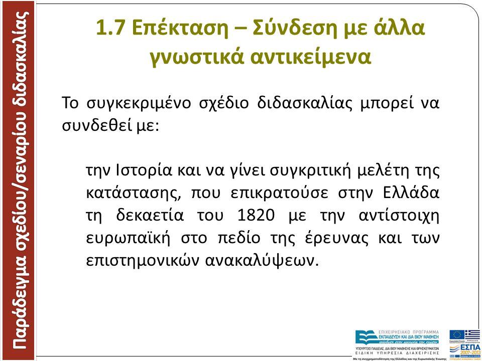 Το συγκεκριμένο σχέδιο διδασκαλίας μπορεί να συνδεθεί με : την Ιστορία και να γίνει συγκριτική μελέτη της κατάστασης, που επικρατούσε στην Ελλάδα τη δ