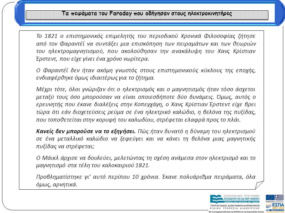 Το 1821 ο επιστημονικός επιμελητής του περιοδικού Χρονικά Φιλοσοφίας ζήτησε από τον Φαραντέϊ να συντάξει μια επισκόπηση των πειραμάτων και των θεωριών