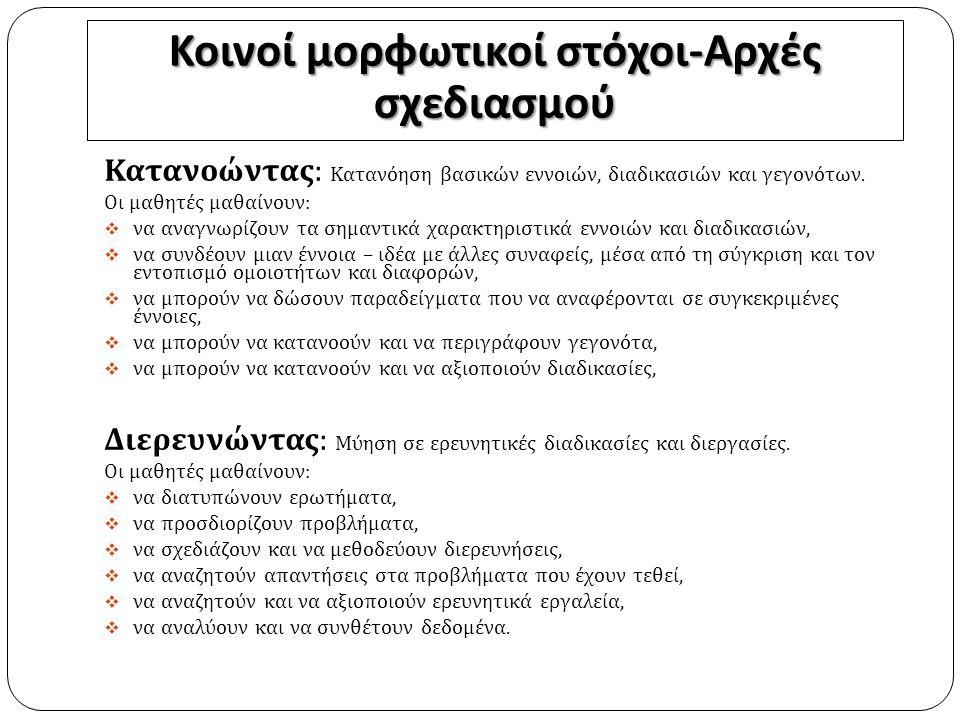 Σχολικό εγχειρίδιο Στ' ΔημοτικούΝέο Πρόγραμμα Σπουδών [1] Ενότητα «ΕΝΕΡΓΕΙΑ» Ενότητες από «2.