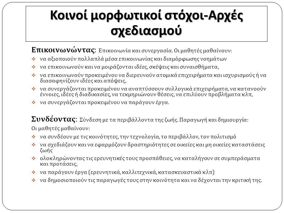 Σχολικό εγχειρίδιο Στ' ΔημοτικούΝέο Πρόγραμμα Σπουδών [4] Οι ενότητες της Ε' τάξης «1.