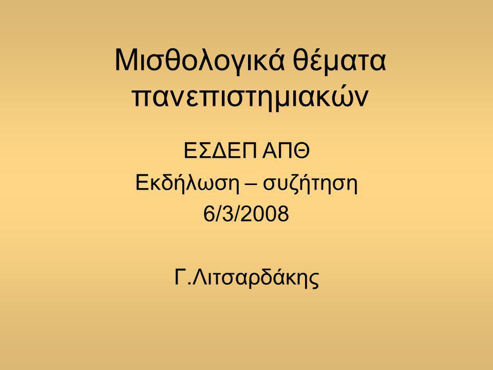 Μισθολογικά θέματα πανεπιστημιακών ΕΣΔΕΠ ΑΠΘ Εκδήλωση – συζήτηση 6/3/2008 Γ.Λιτσαρδάκης