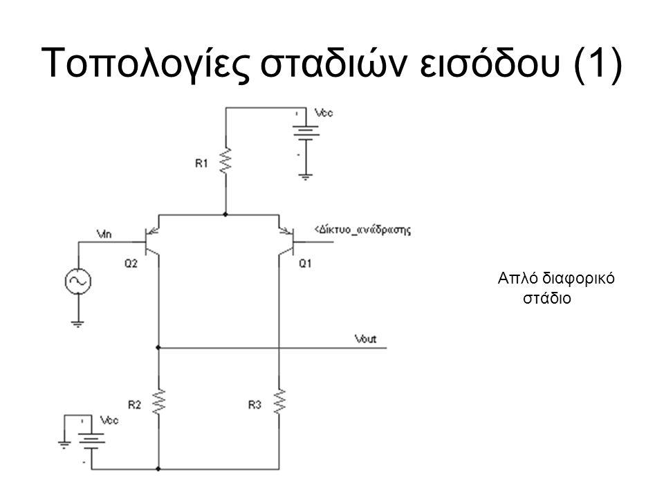 Τοπολογίες σταδιών εισόδου (1) Απλό διαφορικό στάδιο
