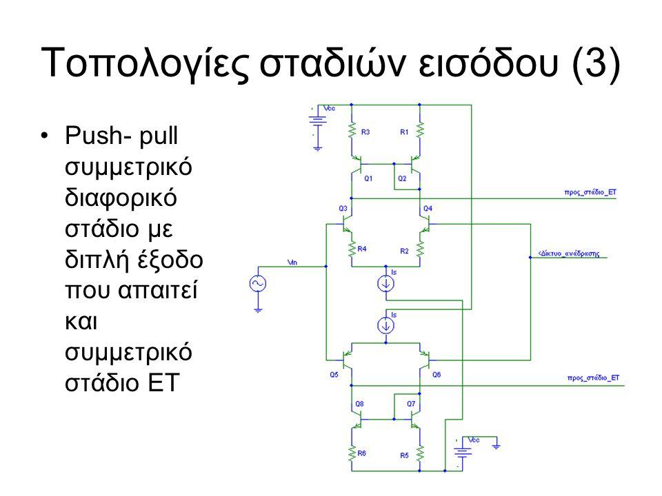 Τοπολογίες σταδιών εισόδου (3) Push- pull συμμετρικό διαφορικό στάδιο με διπλή έξοδο, που απαιτεί και συμμετρικό στάδιο ΕΤ