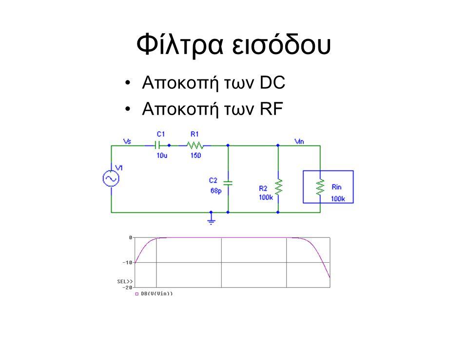 Φίλτρα εισόδου Αποκοπή των DC Αποκοπή των RF