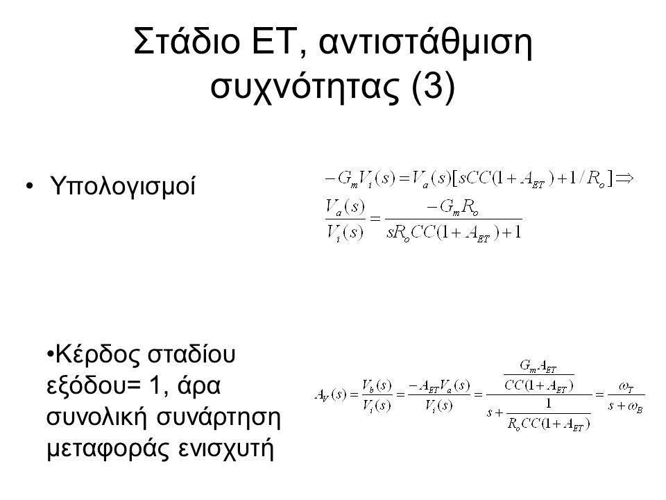 Στάδιο ΕΤ, αντιστάθμιση συχνότητας (3) Υπολογισμοί Κέρδος σταδίου εξόδου= 1, άρα συνολική συνάρτηση μεταφοράς ενισχυτή