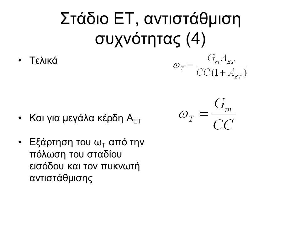 Στάδιο ΕΤ, αντιστάθμιση συχνότητας (4) Τελικά Και για μεγάλα κέρδη Α ΕΤ Εξάρτηση του ω Τ από την πόλωση του σταδίου εισόδου και τον πυκνωτή αντιστάθμι