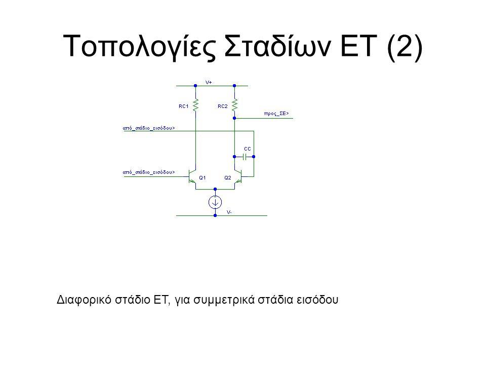 Τοπολογίες Σταδίων ΕΤ (2) Διαφορικό στάδιο ΕΤ, για συμμετρικά στάδια εισόδου