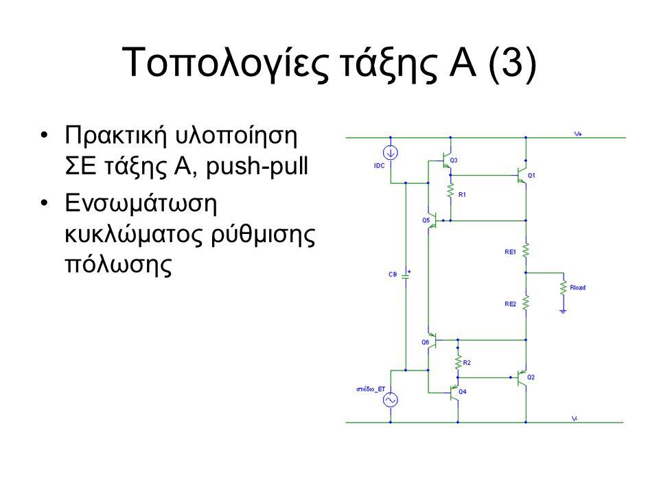 Τοπολογίες τάξης Α (3) Πρακτική υλοποίηση ΣΕ τάξης Α, push-pull Ενσωμάτωση κυκλώματος ρύθμισης πόλωσης