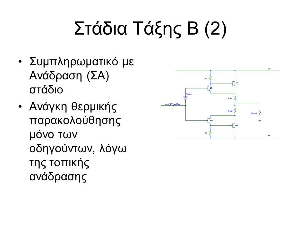 Στάδια Τάξης Β (2) Συμπληρωματικό με Ανάδραση (ΣΑ) στάδιο Ανάγκη θερμικής παρακολούθησης μόνο των οδηγούντων, λόγω της τοπικής ανάδρασης