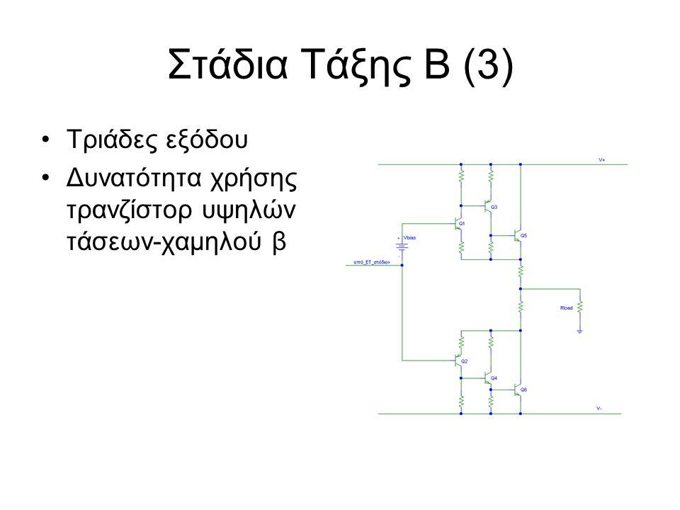 Στάδια Τάξης Β (3) Τριάδες εξόδου Δυνατότητα χρήσης τρανζίστορ υψηλών τάσεων-χαμηλού β
