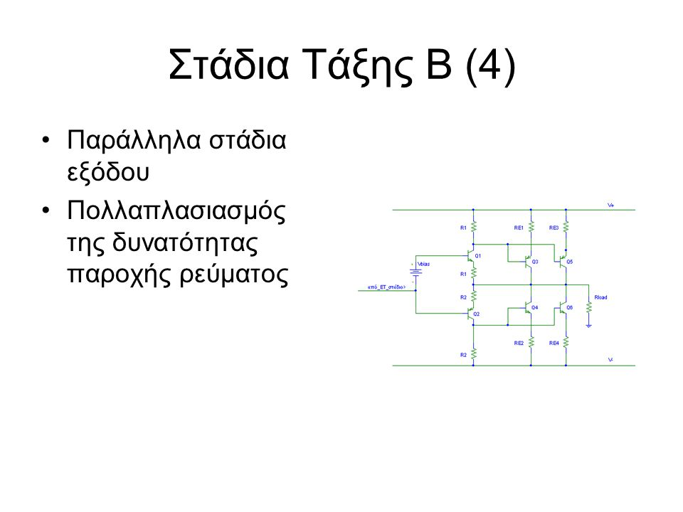 Στάδια Τάξης Β (4) Παράλληλα στάδια εξόδου Πολλαπλασιασμός της δυνατότητας παροχής ρεύματος