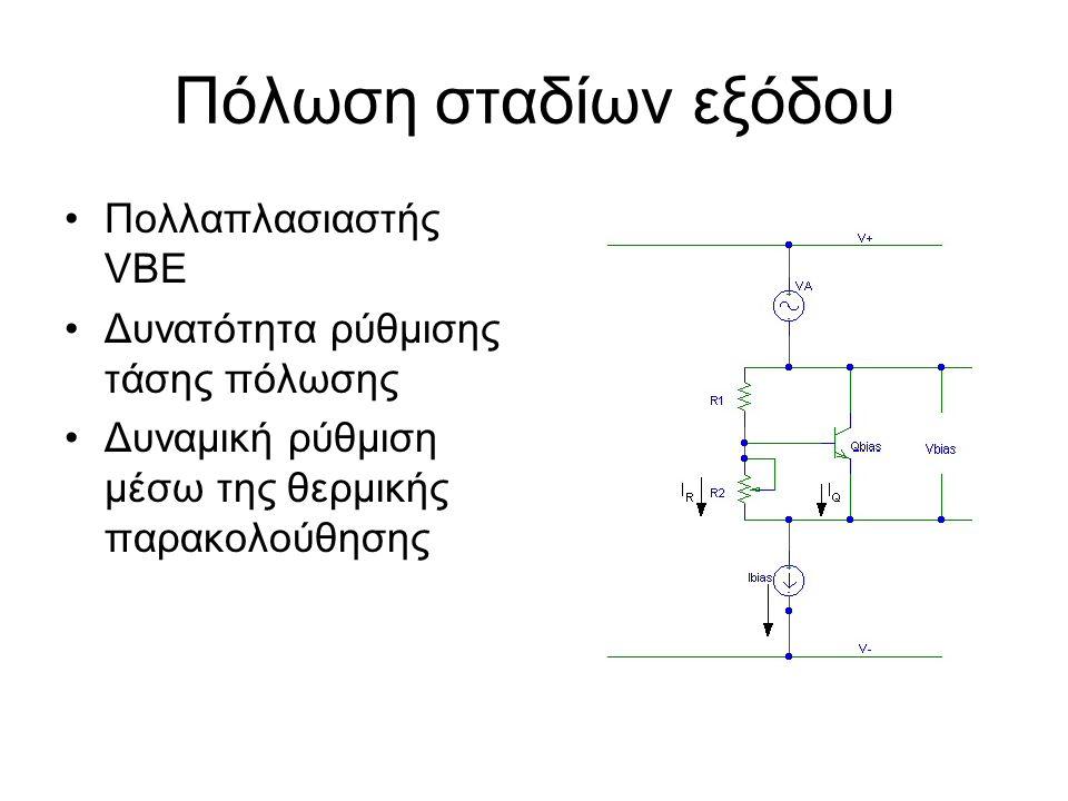 Πόλωση σταδίων εξόδου Πολλαπλασιαστής VBE Δυνατότητα ρύθμισης τάσης πόλωσης Δυναμική ρύθμιση μέσω της θερμικής παρακολούθησης