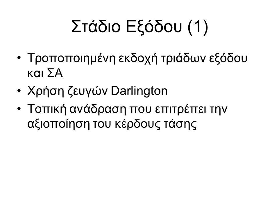 Στάδιο Εξόδου (1) Τροποποιημένη εκδοχή τριάδων εξόδου και ΣΑ Χρήση ζευγών Darlington Τοπική ανάδραση που επιτρέπει την αξιοποίηση του κέρδους τάσης