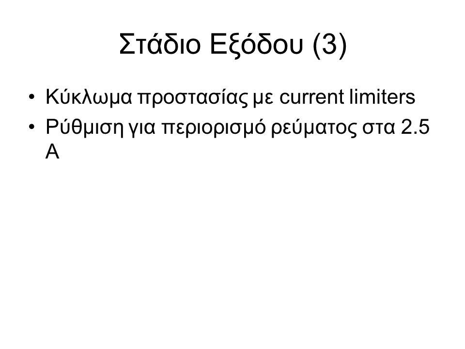 Στάδιο Εξόδου (3) Κύκλωμα προστασίας με current limiters Ρύθμιση για περιορισμό ρεύματος στα 2.5 Α
