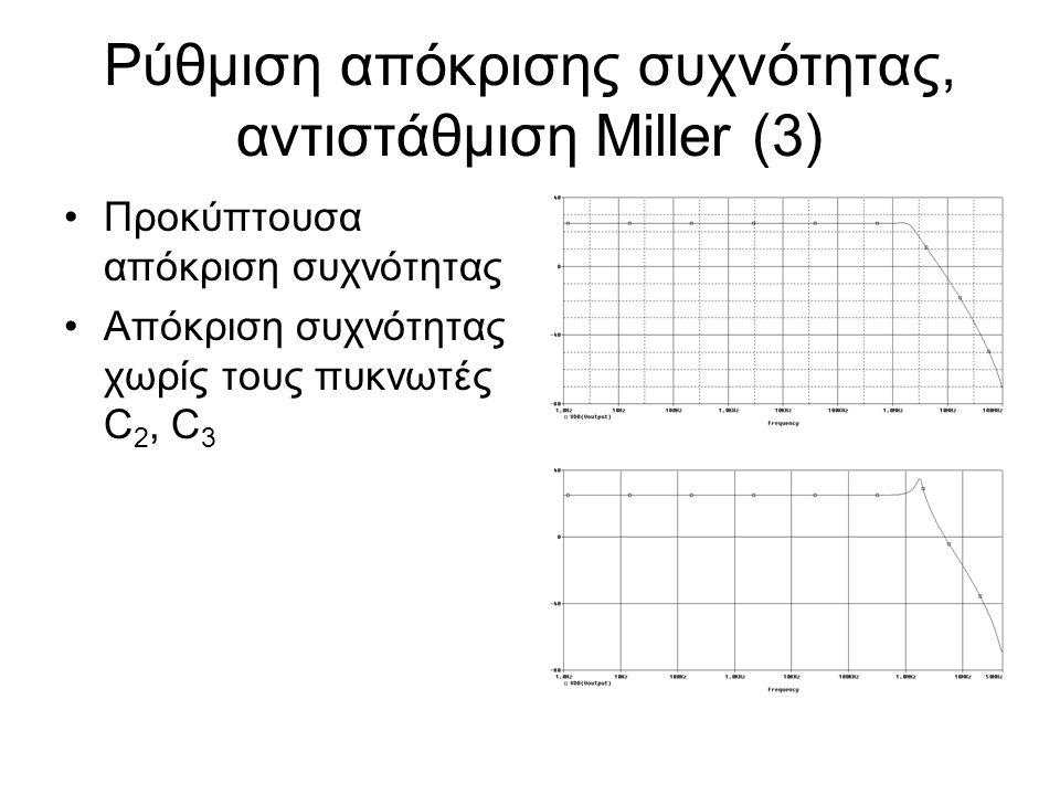 Ρύθμιση απόκρισης συχνότητας, αντιστάθμιση Miller (3) Προκύπτουσα απόκριση συχνότητας Απόκριση συχνότητας χωρίς τους πυκνωτές C 2, C 3