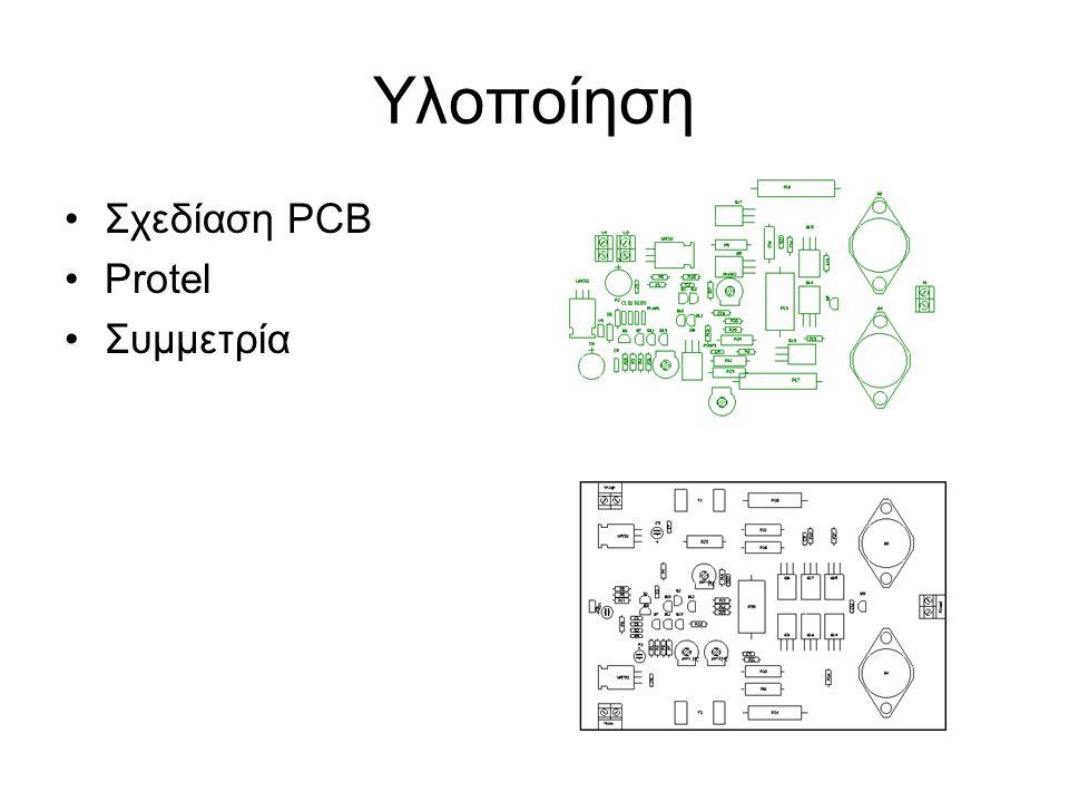 Υλοποίηση Σχεδίαση PCB Protel Συμμετρία