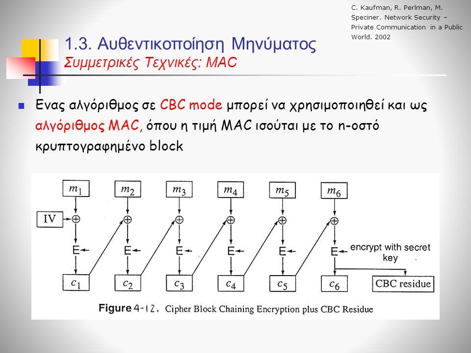 1.3. Αυθεντικοποίηση Μηνύματος Συμμετρικές Τεχνικές: ΜΑC Eνας αλγόριθμος σε CBC mode μπορεί να χρησιμοποιηθεί και ως αλγόριθμος MAC, όπου η τιμή ΜΑC ι