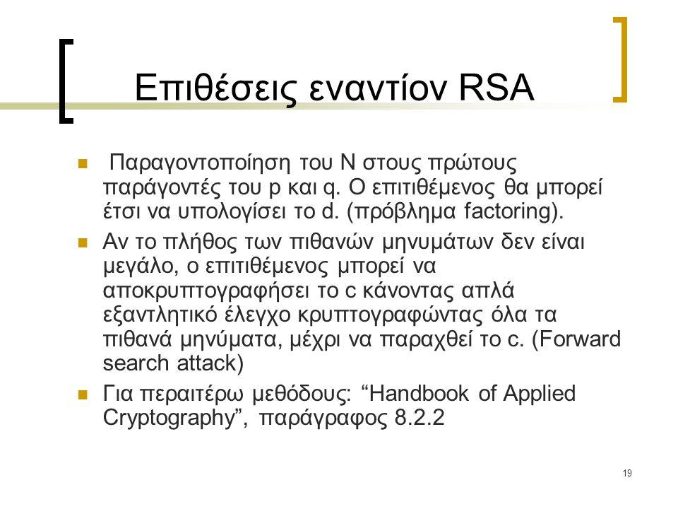 19 Επιθέσεις εναντίον RSA Παραγοντοποίηση του N στους πρώτους παράγοντές του p και q. Ο επιτιθέμενος θα μπορεί έτσι να υπολογίσει το d. (πρόβλημα fact