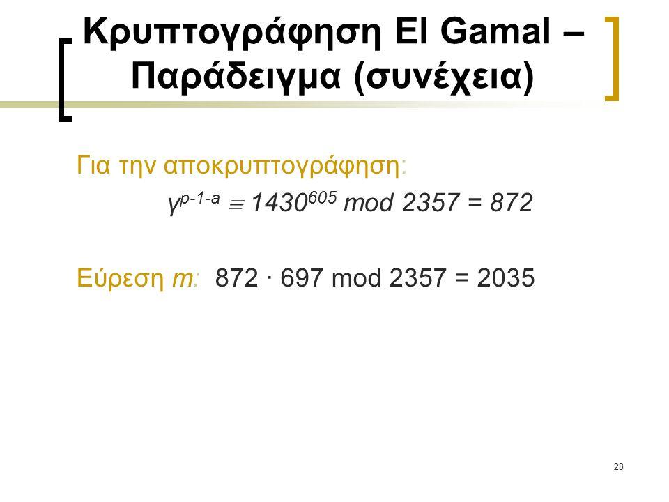 28 Για την αποκρυπτογράφηση: γ p-1-a  1430 605 mod 2357 = 872 Εύρεση m: 872 · 697 mod 2357 = 2035 Κρυπτογράφηση El Gamal – Παράδειγμα (συνέχεια)
