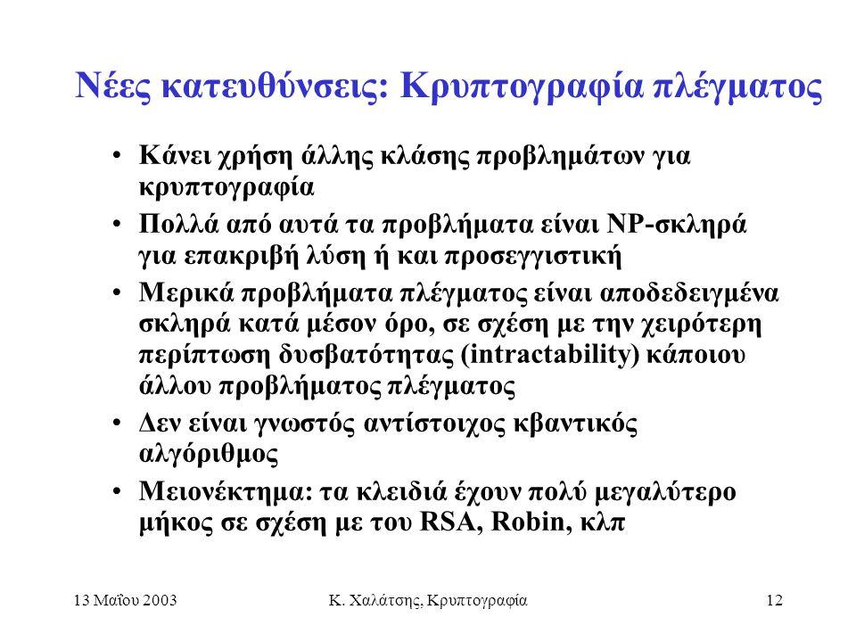 13 Μαΐου 2003Κ. Χαλάτσης, Κρυπτογραφία12 Νέες κατευθύνσεις: Κρυπτογραφία πλέγματος Κάνει χρήση άλλης κλάσης προβλημάτων για κρυπτογραφία Πολλά από αυτ
