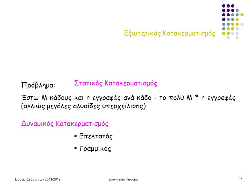 Βάσεις Δεδομένων 2011-2012Ευαγγελία Πιτουρά 13 Εξωτερικός Κατακερματισμός Πρόβλημα: Έστω Μ κάδους και r εγγραφές ανά κάδο - το πολύ Μ * r εγγραφές (αλ