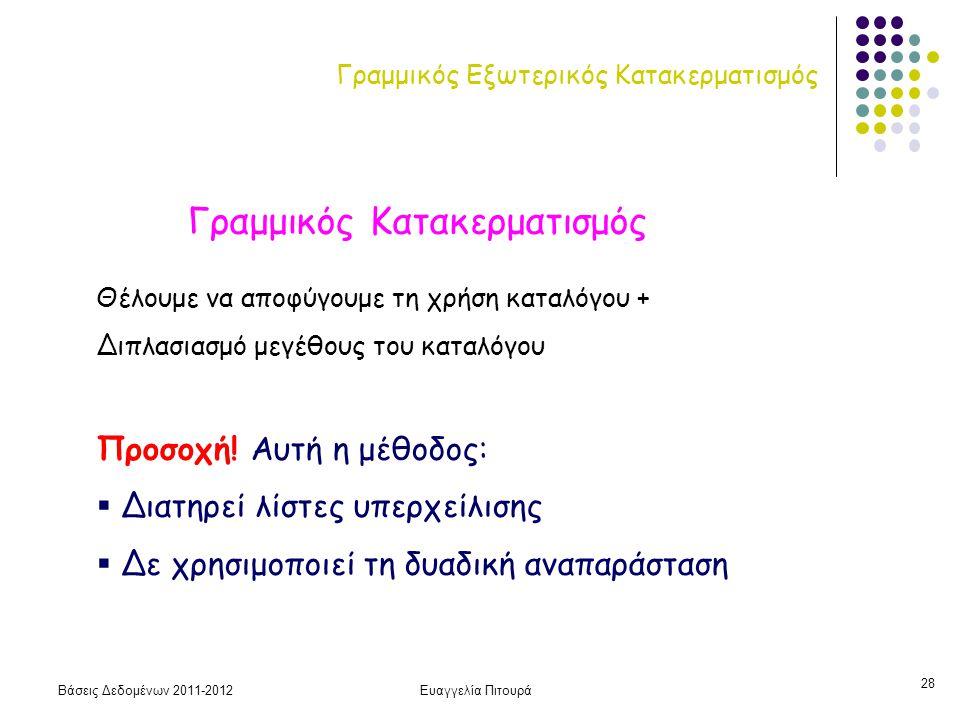 Βάσεις Δεδομένων 2011-2012Ευαγγελία Πιτουρά 28 Γραμμικός Εξωτερικός Κατακερματισμός Γραμμικός Κατακερματισμός Θέλουμε να αποφύγουμε τη χρήση καταλόγου