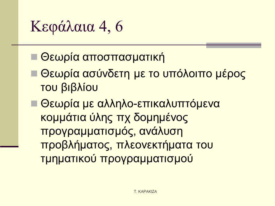 Τ. ΚΑΡΑΚΙΖΑ Κεφάλαια 4, 6 Θεωρία αποσπασματική Θεωρία ασύνδετη με το υπόλοιπο μέρος του βιβλίου Θεωρία με αλληλο-επικαλυπτόμενα κομμάτια ύλης πχ δομημ