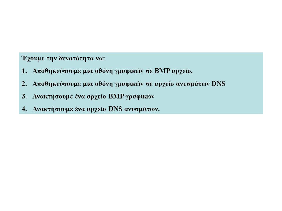 Έχουμε την δυνατότητα να: 1.Αποθηκεύσουμε μια οθόνη γραφικών σε BMP αρχείο. 2.Αποθηκεύσουμε μια οθόνη γραφικών σε αρχείο ανυσμάτων DNS 3.Ανακτήσουμε έ