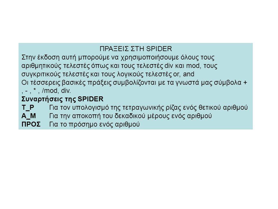 ΠΡΑΞΕΙΣ ΣΤΗ SPIDER Στην έκδοση αυτή μπορούμε να χρησιμοποιήσουμε όλους τους αριθμητικούς τελεστές όπως και τους τελεστές div και mod, τους συγκριτικού