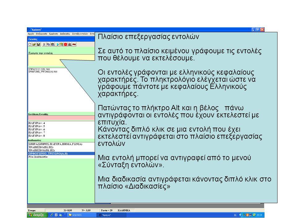 Πλαίσιο επεξεργασίας εντολών Σε αυτό το πλαίσιο κειμένου γράφουμε τις εντολές που θέλουμε να εκτελέσουμε. Οι εντολές γράφονται με ελληνικούς κεφαλαίου