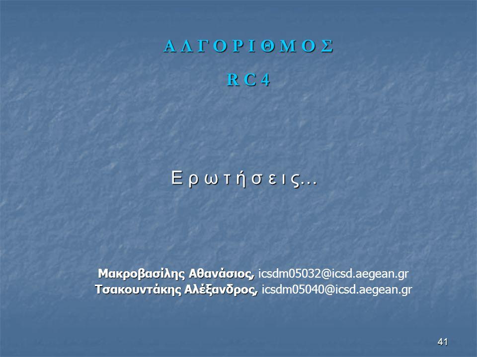 41 Ε ρ ω τ ή σ ε ι ς… Μακροβασίλης Αθανάσιος, Μακροβασίλης Αθανάσιος, icsdm05032@icsd.aegean.gr Τσακουντάκης Αλέξανδρος, Τσακουντάκης Αλέξανδρος, icsdm05040@icsd.aegean.gr Α Λ Γ Ο Ρ Ι Θ Μ Ο Σ R C 4