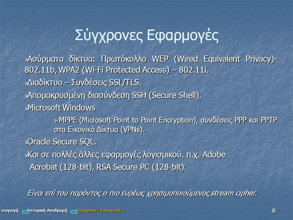 6 Σύγχρονες Εφαρμογές  Ασύρματα δίκτυα: Πρωτόκολλο WEP (Wired Equivalent Privacy)- 802.11b, WPA2 (Wi-Fi Protected Access) – 802.11i.