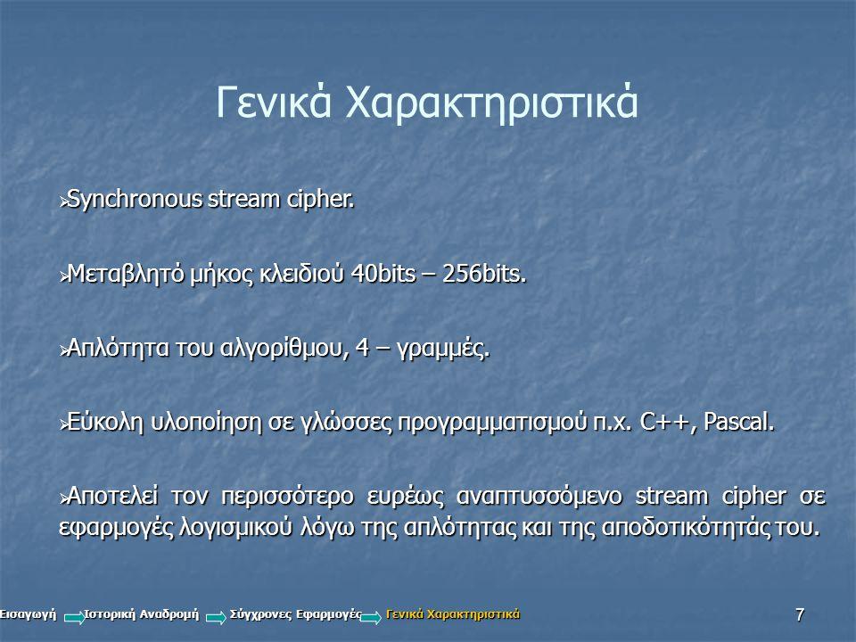 7 Γενικά Χαρακτηριστικά  Synchronous stream cipher.