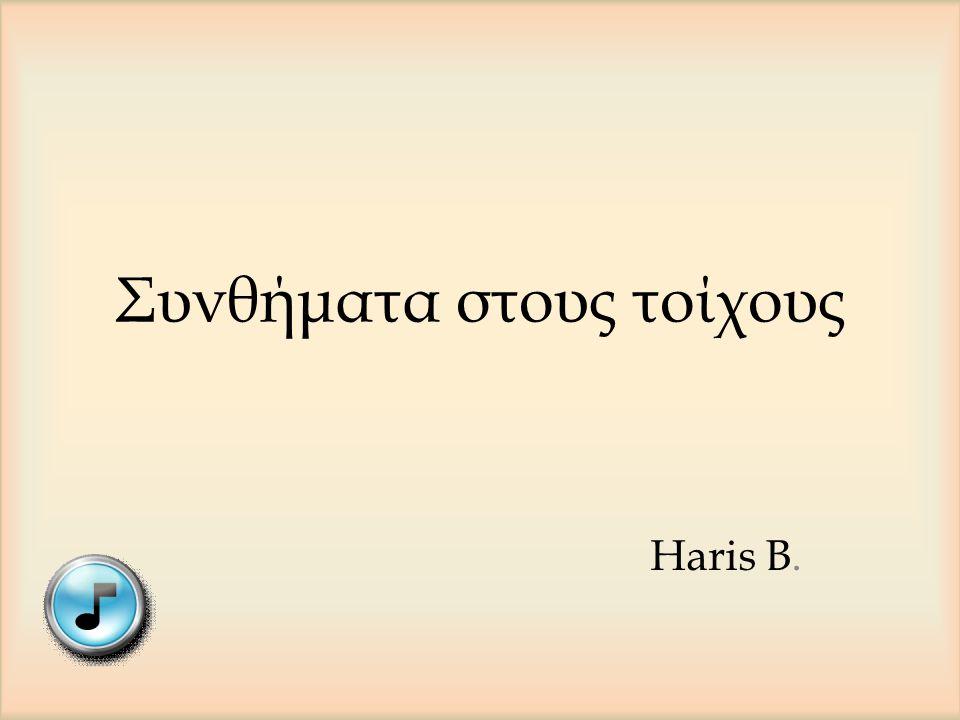 Συνθήματα στους τοίχους Haris B.