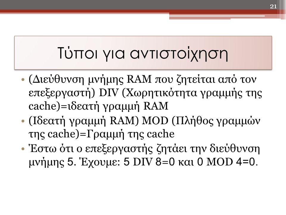 (Διεύθυνση μνήμης RAM που ζητείται από τον επεξεργαστή) DIV (Χωρητικότητα γραμμής της cache)=ιδεατή γραμμή RAM (Ιδεατή γραμμή RAM) MOD (Πλήθος γραμμών