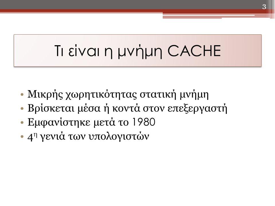 Τι είναι η μνήμη CACHE Μικρής χωρητικότητας στατική μνήμη Βρίσκεται μέσα ή κοντά στον επεξεργαστή Εμφανίστηκε μετά το 1980 4 η γενιά των υπολογιστών 3