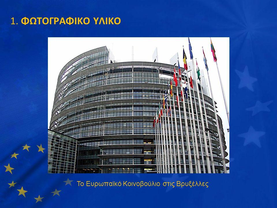 1. ΦΩΤΟΓΡΑΦΙΚΟ ΥΛΙΚΟ Το Ευρωπαϊκό Κοινοβούλιο στις Βρυξέλλες