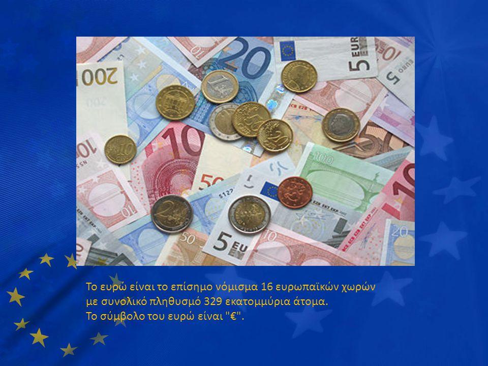 Το ευρώ είναι το επίσημο νόμισμα 16 ευρωπαϊκών χωρών με συνολικό πληθυσμό 329 εκατομμύρια άτομα. Το σύμβολο του ευρώ είναι