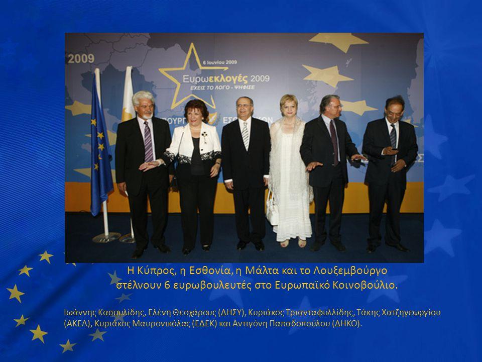 Η Κύπρος, η Εσθονία, η Μάλτα και το Λουξεμβούργο στέλνουν 6 ευρωβουλευτές στο Ευρωπαϊκό Κοινοβούλιο. Ιωάννης Κασουλίδης, Ελένη Θεοχάρους (ΔΗΣΥ), Κυριά