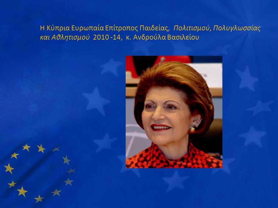 Η Κύπρια Ευρωπαία Επίτροπος Παιδείας, Πολιτισμού, Πολυγλωσσίας και Αθλητισμού 2010 -14, κ. Ανδρούλα Βασιλείου