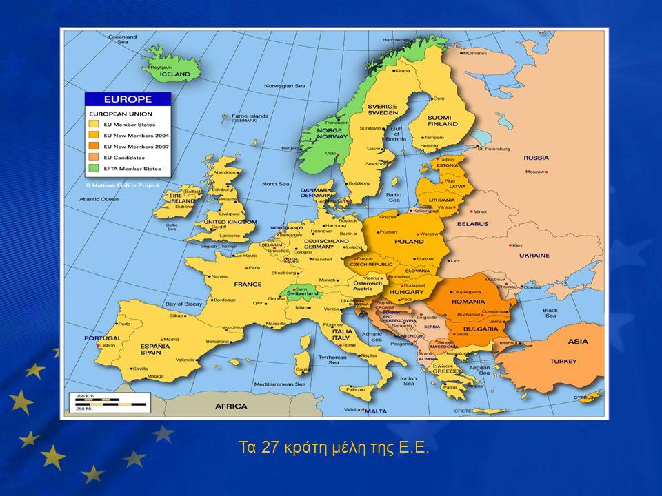 Τα 27 κράτη μέλη της Ε.Ε.