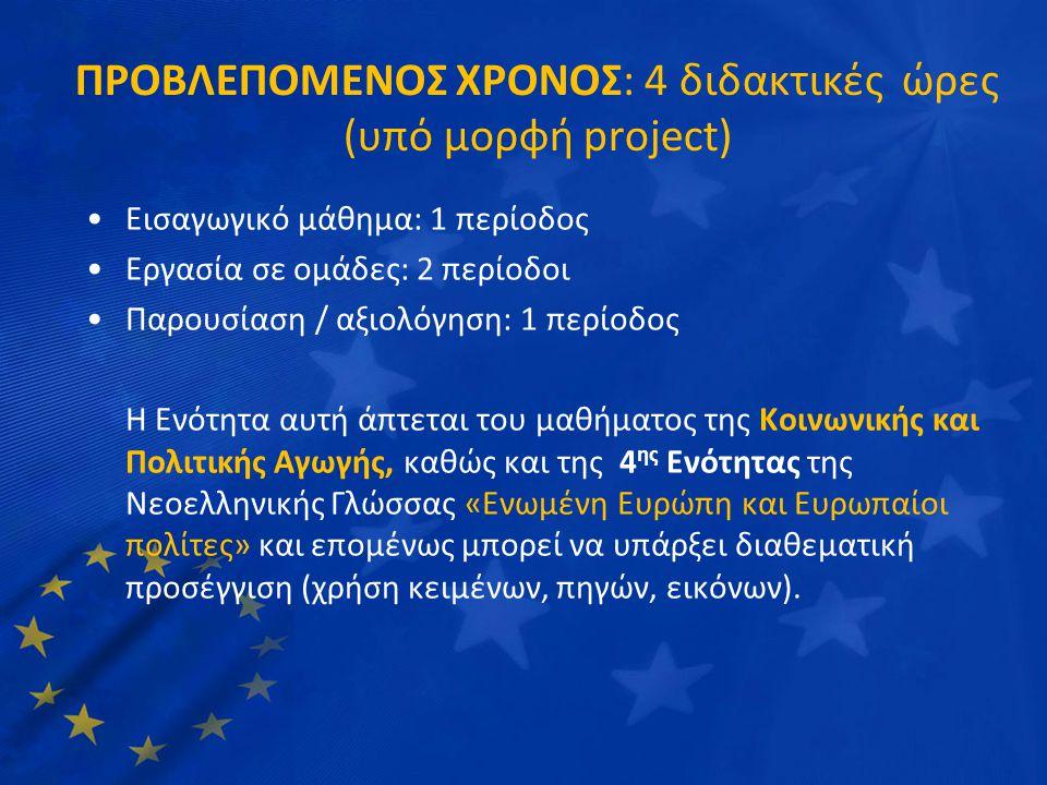 Το Δικαστήριο Ευρωπαϊκών Κοινοτήτων.